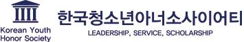 한국청소년아너소사이어티